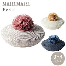 マールマール MARLMARL ベレー for Baby (50cm) サクラ / イブキ / ルリ 【マールマール ベレー】【ベレー帽】【ベビー 帽子】【ヘッドウェア】【ハット】【出産祝い 女の子】【ギフト】【即納】