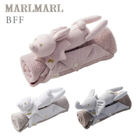 マールマール MARLMARL BFF ブランケットリリーバニー / ノア ベア / エレン ファント 【マールマール ブランケット】【ベビー ガラガラ】【ブランケット ミニ】【出産祝い 女の子】【出産祝い 男の子】【ギフト】【即納】