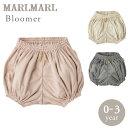 マールマール ブルマ MARLMARL bloomer irisアイリスピンク / アイリスホワイト / アイリスグレー【マールマール ブル…