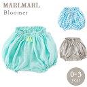 マールマール ブルマ MARLMARL bloomer / for boys ロータスブルー / デイジーブルー / エーデルワイスシルバー【マー…