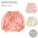 マールマール ブルマ MARLMARL bloomer / for girls ロータスピンク / デイジーピンク / エーデルワイスゴールド 【マ…