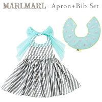 MARLMARL(マールマール)エプロン+ビブセット