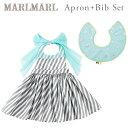 【ラッピング無料】マールマール エプロン +スタイ セット MARLMARL for girls / スラッシュストライプ【スタイ/ビブ…