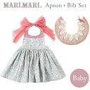 マールマール エプロン +スタイ セット MARLMARL for girls / フラミンゴピンク【スタイ ビブ】【ベビー エプロン】…