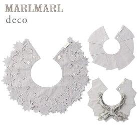 マールマール スタイ デコ for boys[ネコポス送料無料] MARLMARL deco 【マールマール スタイ】【スタイ】【ビブ】【よだれかけ】【マールマール marlmarl 名入れ】【出産祝い 男の子】【ギフト】【即納】