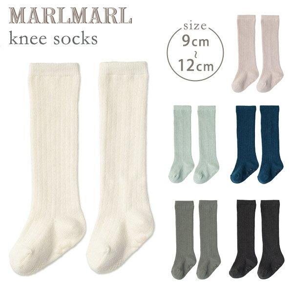 マールマール MARLMARL knee socks ニーソックスストーンホワイト / ダスティピンク / ダスティブルー / シャドーブルー / スモーク / チャコール 【マールマール 靴下】【ベビー 靴下】【出産祝い 女の子】【出産祝い 男の子】【ギフト】【即納】