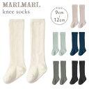 マールマール MARLMARL knee socks ニーソックスストーンホワイト / ダスティピンク / ダスティブルー / シャドーブル…