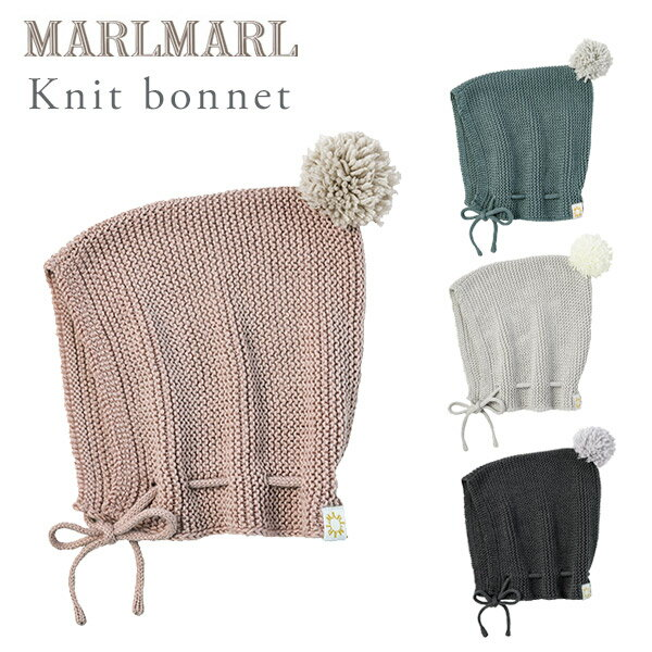 マールマール MARLMARL ニットボンネット knit bonnetサクラ / セイジ / ハクジ / スミ 【マールマール 帽子】【ベビー 帽子】【帽子】【ボンネ】【ボンネット】【ヘッドウェア】【出産祝い 女の子】【出産祝い 男の子】【ギフト】【即納】