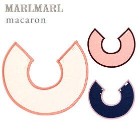 【NEW】マールマール スタイ マカロン for girls MARLMARL macaron for girls [ネコポス送料無料] 【スタイ】【ビブ】【よだれかけ】【出産祝い 名入れ】【マールマール 名入れ】【マールマール スタイ】【出産祝い 女の子】【ギフト】【即納】