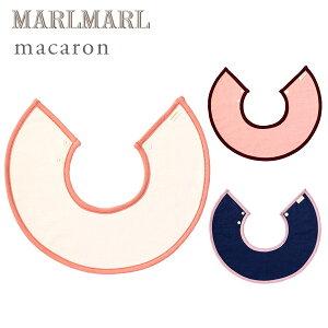 【NEW】マールマール スタイ マカロン for girls MARLMARL macaron for girls [ネコポス送料無料] 【スタイ】【ビブ】【よだれかけ】【出産祝い 名入れ】【マールマール 名入れ】【マールマール スタイ