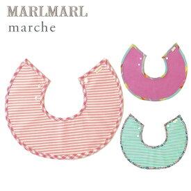 マールマール スタイ マルシェ for girls[ネコポス送料無料] MARLMARL marche【マールマール スタイ】【スタイ】【ビブ】【よだれかけ】【マールマール marlmarl 名入れ】【出産祝い 女の子】【ギフト】【即納】