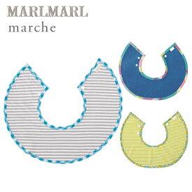 マールマール スタイ マルシェ for boys[ネコポス送料無料] MARLMARL marche【マールマール スタイ】【スタイ】【ビブ】【よだれかけ】【マールマール marlmarl 名入れ】【出産祝い 男の子】【ギフト】【即納】