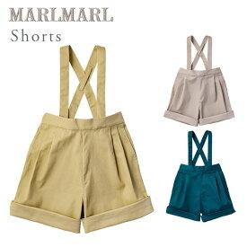 マールマール ショーツ MARLMARL shorts ウスキ / クルミゾメ / アサギ 【マールマール ショーツ】【ベビー 服】【キッズ 服】【ハーフパンツ キッズ】【短パン キッズ】【ギフト】【即納】