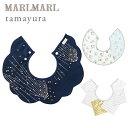 マールマール スタイ タマユラ for boys MARLMARL tamayura (たまゆら) for boys [ネコポス発送可能] 【スタイ】【ビ…