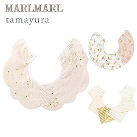 マールマール スタイ タマユラ for girls MARLMARL tamayura (たまゆら) for girls [ネコポス送料無料] 【スタイ】【ビブ】【よだれかけ】【出産祝い 名入れ】【マールマール 名入れ】【マールマール スタイ】【出産祝い 女の子】【ギフト】