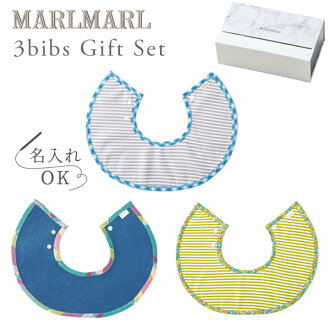 Marmar bib gift sets Marche boys MARLMARL 3bibs for boys (3 set for boys)