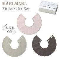 マールマールスタイギフトセットゼンgirlsMARLMARL3bibsforgirlszen(3枚セット女の子用)