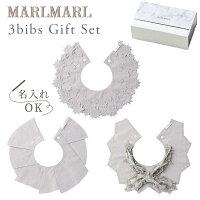 マールマールビブギフトセットデコboysMARLMARL3bibsforboysdeco(3枚セット男の子用)