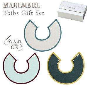 【NEW】マールマール ビブ ギフトセット マカロン for boys MARLMARL 3bibs for boys macaron (3枚セット男の子用) 【マールマール スタイ】【ビブ】【よだれかけ】【つけ襟】【マールマール 名入れ】