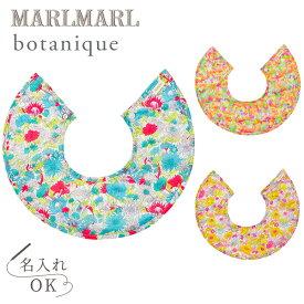 マールマール スタイ ボタニーク for girls MARLMARL botanique for girls [ネコポス送料無料] 【スタイ】【ビブ】【よだれかけ】【つけ襟】【出産祝い 名入れ】【マールマール 名入れ】【マールマール スタイ】【出産祝い 女の子】【ギフト】【2019spr04】