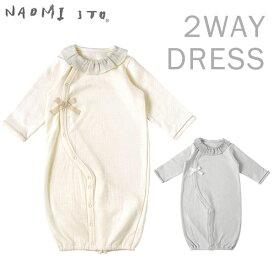 NAOMI ITO ナオミイトウ 2wayドレス キナリ / グレー 【ベビードレス】【セレモニードレス】【ベビー ウェア】【2way】【ベビー服】【ギフト】【出産祝い】【即納】