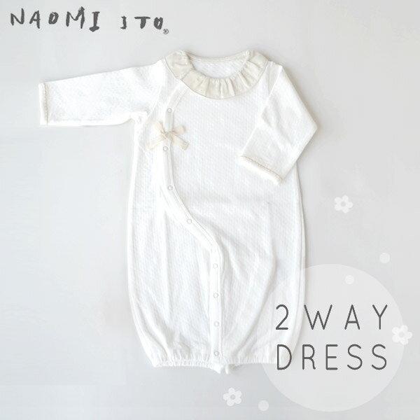 ナオミイトウ NAOMI ITO2wayドレス オフホワイト 【ベビードレス】【セレモニードレス】【ベビー ウェア】【2way】【ベビー服】【ギフト】【出産祝い】【日本製】【Made in Japan】【即納】
