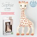 きりんのソフィーSophie La Girafe キリンのソフィー【キリンのソフィー】【Vulli ヴュリ】【出産祝い】【正規品 正規…