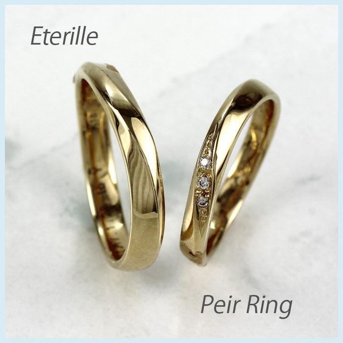 ペアリング 刻印 ゴールド ダイヤモンド 結婚指輪 マリッジリング カーブ ウェーブ k18 18k 18金 18K