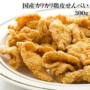 (鶏皮せんべい 300g) 鶏皮をたたいてパリパリカリカリに揚がるように仕上げました 味つき (珍味 おかず 一品 プレゼント)(父の日 敬老の日) 冷凍