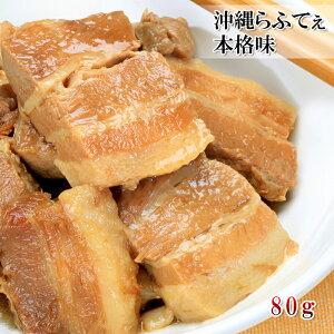 【アウトレット価格】ラフテー 80g 冷凍 ご当地グルメ おかず おつまみ 沖縄 珍味 豚の角煮 個食パック らふてー ラフティ ラフテエ 豚肉 ぶた肉 お肉 食肉