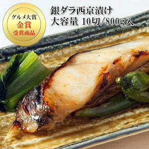 【アウトレット価格】送料無料 高級 銀鱈の西京漬け 個食パック 10切 800g 楽天ランキング1位 冷凍 銀ダラの西京焼き おかず お弁当 おつまみ