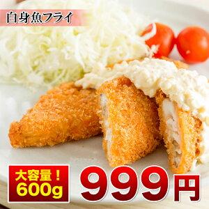 【アウトレット価格】楽天ランキング1位 白身魚のフライ 600g 10枚 冷凍