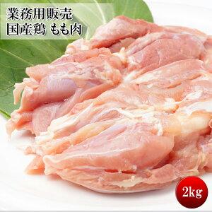 【アウトレット価格】(国産 鶏もも肉 2kg) 味の濃い種 違いの分かる方にオススメ (鶏肉)(大容量 業務用サイズでお得) 冷凍
