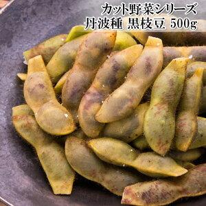 (黒豆枝豆 塩ゆで済み 500g)珍しい黒豆の枝豆(冷凍)(お歳暮)