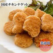 【国産チキンナゲット1kg】おやつに最適!安心の日本製若鶏です【瞬間冷凍で鮮度保証】