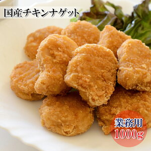 【アウトレット価格】(国産チキンナゲット 1kg) おやつに最適 安心の日本製若鶏 (大容量 業務用サイズでお得) 冷凍
