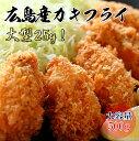 【大粒カキフライがどどーんと500g入】 新鮮なプリプリの広島県産の牡蠣をあとは揚げるだけまで加工してあります。簡…