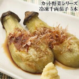 (千両焼き茄子(ヘタあり)5本入) 旬で新鮮な茄子を使ってこだわりで作った美味しい焼きなす / 焼き茄子(おかず 一品 おつまみ お弁当 千両なす 千両茄子 野菜)(冷凍)(お歳暮)