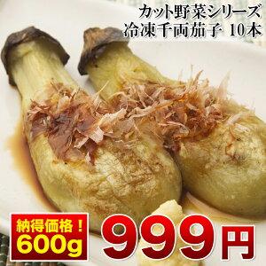 (千両焼き茄子(ヘタあり)お徳用 10本入)旬で新鮮な茄子を使ってこだわりで作った美味しい焼きなす / 焼き茄子(おかず 一品 おつまみ お弁当 千両なす 千両茄子 野菜)(冷凍)(お歳