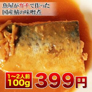 (国産サバの味噌煮 / 便利な1人前) おふくろの味、いや、居酒屋の味 魚屋さんがガチで作った骨取り鯖の味噌煮 (おかず 一品 お弁当)(冷凍)(お歳暮)