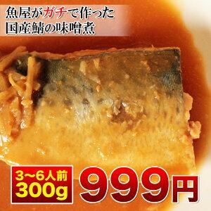 (国産サバの味噌煮 / 嬉しい3人前)おふくろの味に魚屋さんがガチで作った骨取り鯖の味噌煮 (おかず 一品 お弁当)(冷凍)(お歳暮)
