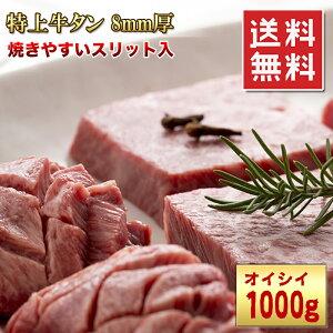 【アウトレット価格】送料無料 牛タン 超厚切り 8mm便利なスリット入り 大容量1kg 冷凍