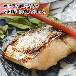 新鮮サワラの西京漬け 10人前 1kg 鰆の西京焼き 冷凍 おかず おつまみ お弁当 西京漬け