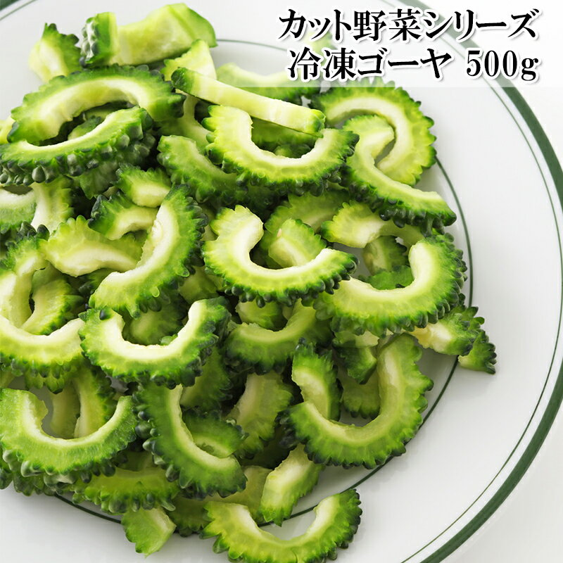 (スライス済 ゴーヤ 500g)ゴーヤチャンプル チャーハン 天ぷら チップス ゴーヤ茶… 美味しくスタミナつけてください 好きなときに好きなだけ使えて便利 便利なカット野菜(大容量 業務用サイズでお得)(冷凍)(お歳暮)