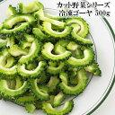 【アウトレット価格】タイ産 ゴーヤ スライス済 500g 好きなときに好きなだけ使えて便利な 冷凍 カット野菜