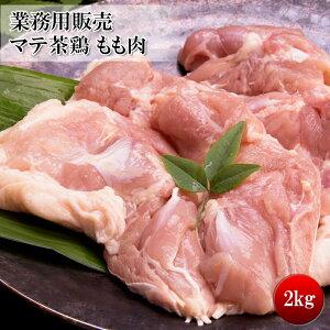 【アウトレット価格】(マテ茶鶏モモ肉 2kg) ブランド鶏の違いが分かる方にオススメします (鶏肉)(大容量 業務用サイズでお得) 冷凍