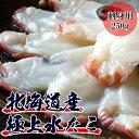 【北海たこ刺身スライス 250g】これは旨い!新鮮な国産蛸 生食用・お刺身・タコしゃぶ・マリネ・シーフードサラダ【瞬間冷凍で鮮度保証】