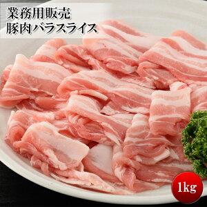 【アウトレット価格】楽天ランキング1位 豚バラスライス 2mmスライス 1kg 冷凍
