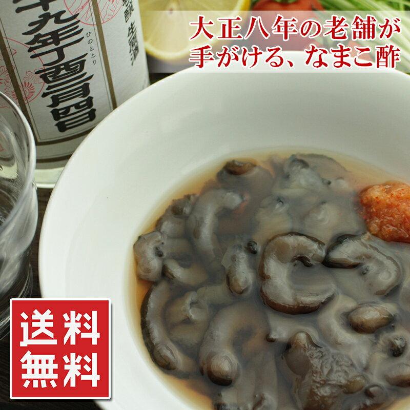 送料無料【楽天ランキング1位】【石川県産 極上なまこ酢 大容量 1.2kg (120gX10パック)】創業大正8年の老舗料亭も扱う!魚介や昆布をベースになまこ本来の味を生かし、食べやすく味付けしております。最高のお味を保証します【冷凍】