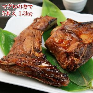 (マグロのカマ 5個 1.3kg)バーベキューにいかが?焼くだけで美味い(大容量 業務用サイズでお得) (冷凍)(お歳暮)
